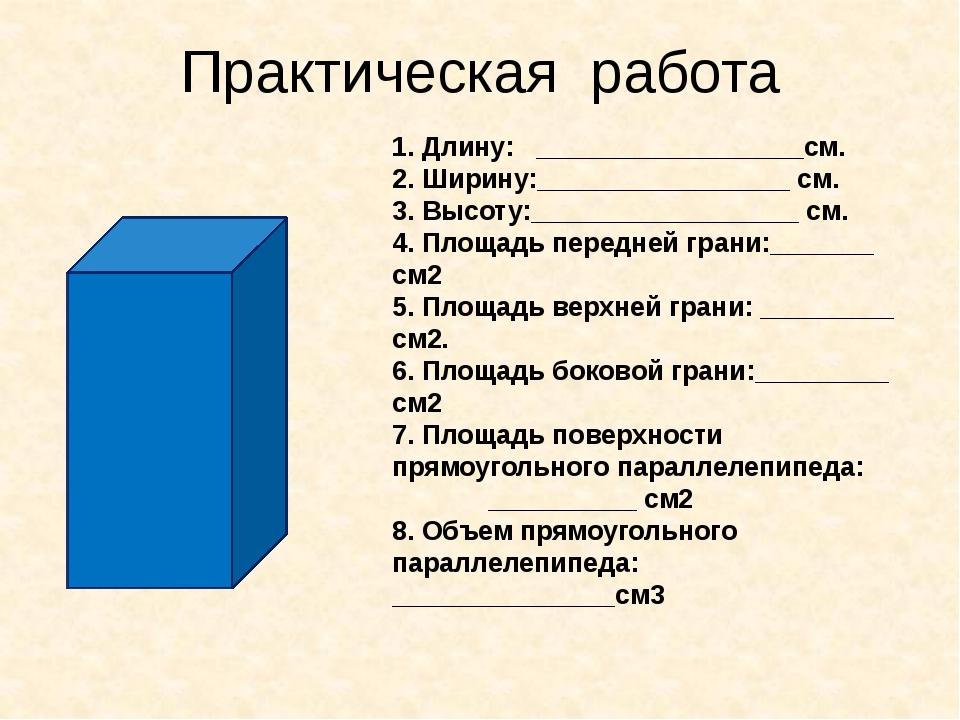 Практическая работа 1. Длину: __________________см. 2. Ширину:_______________...