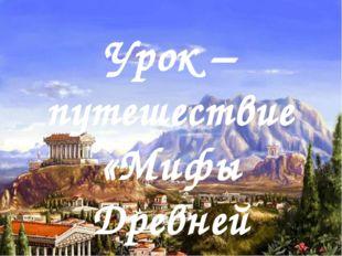 Урок – путешествие «Мифы Древней Греции»