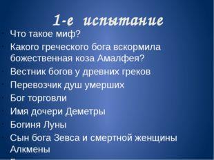 1-е испытание Что такое миф? Какого греческого бога вскормила божественная ко
