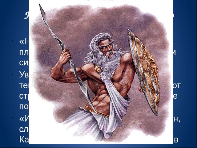 Назови имя мифологического персонажа «Невероятная тяжесть опустилась на плечи...