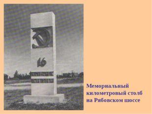 Мемориальный километровый столб на Рябовском шоссе