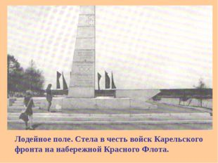 Лодейное поле. Стела в честь войск Карельского фронта на набережной Красного