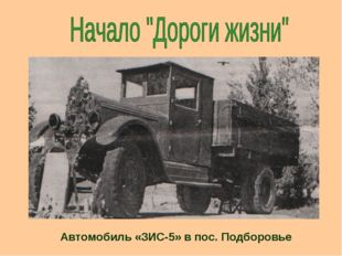 Автомобиль «ЗИС-5» в пос. Подборовье