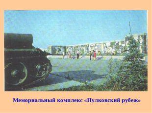 Мемориальный комплекс «Пулковский рубеж»