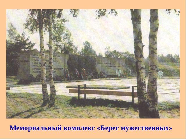 Мемориальный комплекс «Берег мужественных»