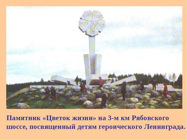 Памятник «Цветок жизни» на 3-м км Рябовского шоссе, посвященный детям героиче...