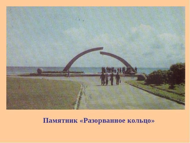 Памятник «Разорванное кольцо»