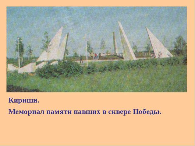 Кириши. Мемориал памяти павших в сквере Победы.