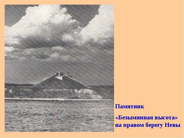 Памятник «Безымянная высота» на правом берегу Невы