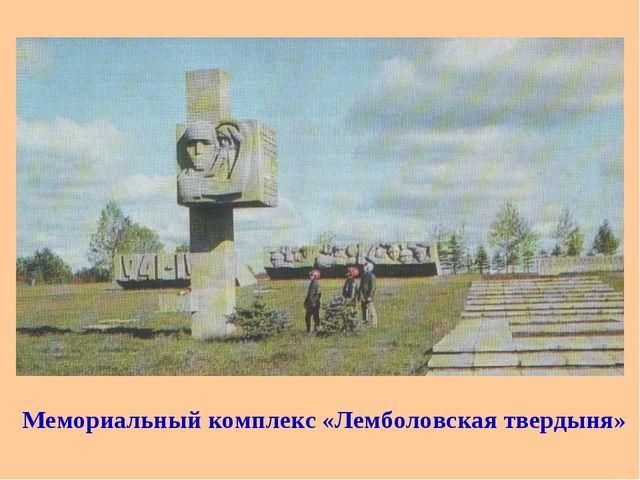 Мемориальный комплекс «Лемболовская твердыня»