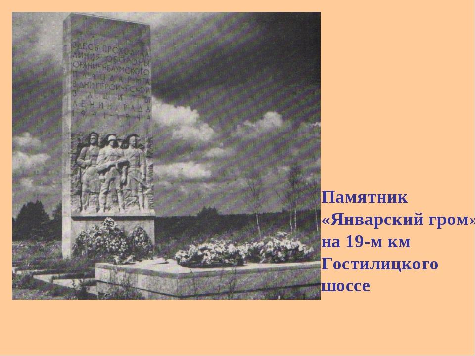 Памятник «Январский гром» на 19-м км Гостилицкого шоссе