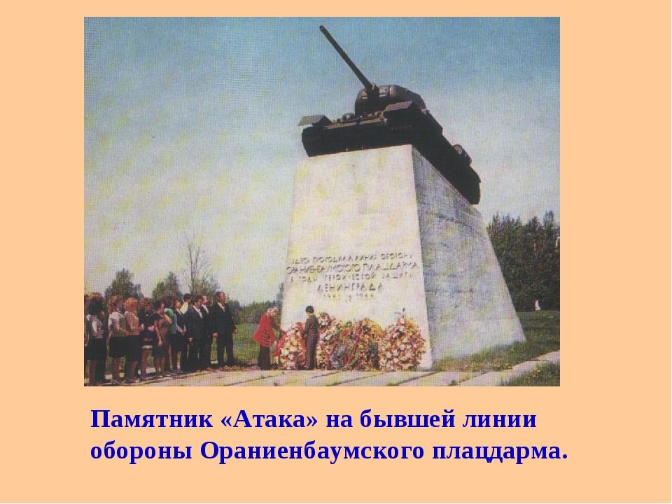 Памятник «Атака» на бывшей линии обороны Ораниенбаумского плацдарма.