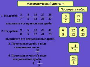 Математический диктант Проверьте себя: 1. Из дробей выпишите все правильные д