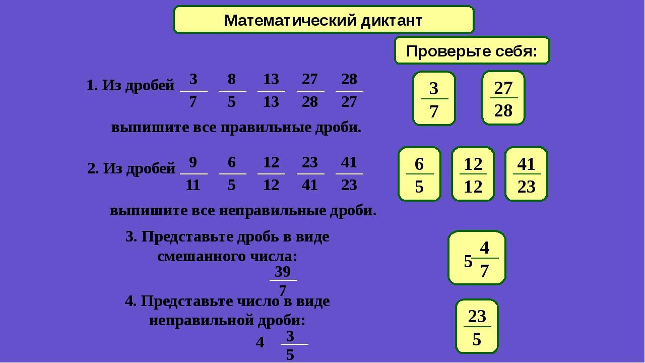 Математический диктант Проверьте себя: 1. Из дробей выпишите все правильные д...