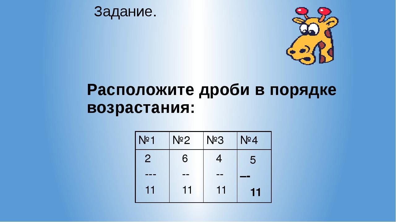 Расположите дроби в порядке возрастания: Задание. №1 №2 №3 №4 2 --- 11 6 --...