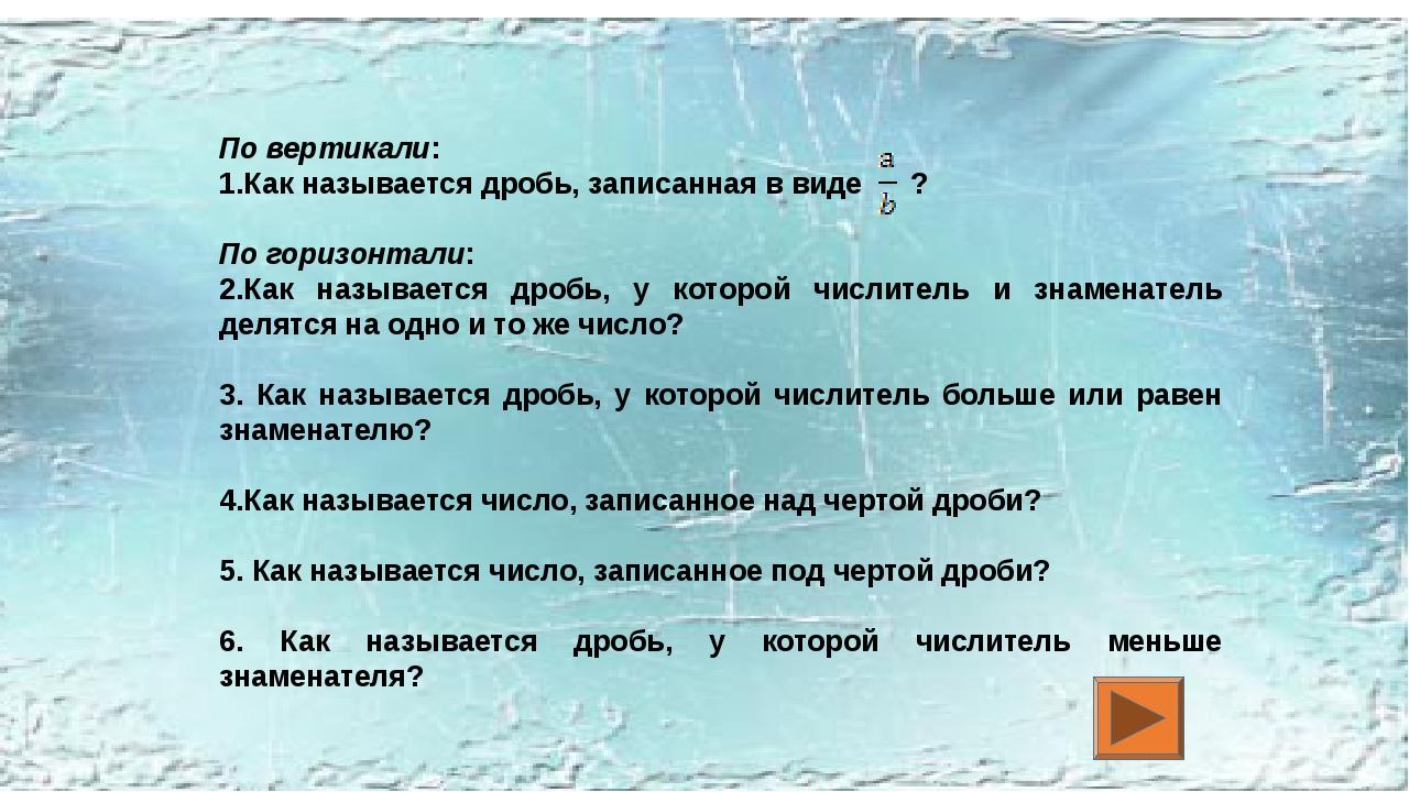 По вертикали: 1.Как называется дробь, записанная в виде ? По горизонтали: 2....