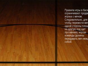 Правила игры в баскетбол ограничивают продвижение игрока с мячом. Следователь