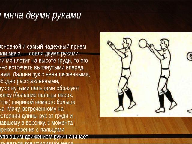Ловля мяча двумя руками Основной и самый надежный прием ловли мяча — ловля дв...