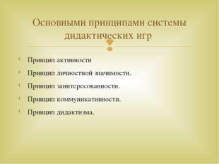 Принцип активности Принцип личностной значимости. Принцип заинтересованности.