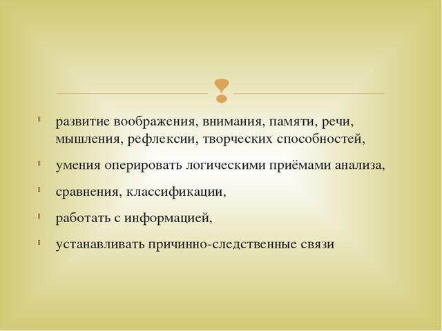 развитие воображения, внимания, памяти, речи, мышления, рефлексии, творческих...