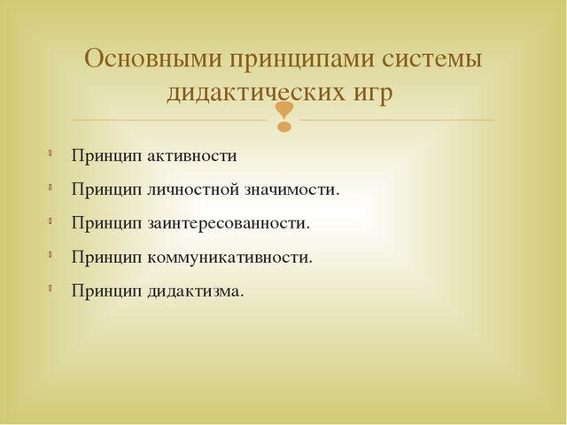 Принцип активности Принцип личностной значимости. Принцип заинтересованности....