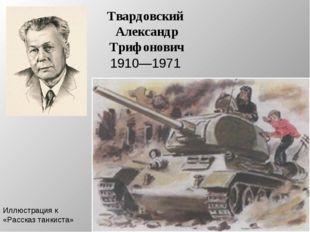 Твардовский Александр Трифонович 1910—1971 Иллюстрация к «Рассказ танкиста»