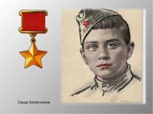 Саша Колесников