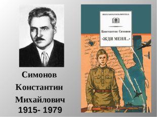 Симонов Константин Михайлович 1915- 1979