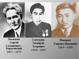 Васильев Сергей Степанович – Борогонский 1907—1975 Сметанин Тимофей Егорович