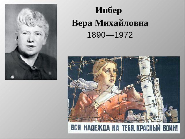 Инбер Вера Михайловна 1890—1972