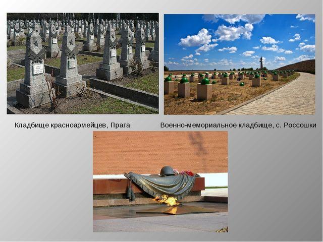 Кладбище красноармейцев, Прага Военно-мемориальное кладбище, с. Россошки