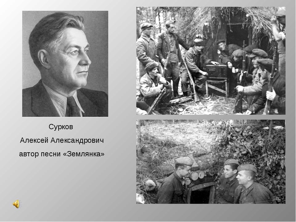 Сурков Алексей Александрович автор песни «Землянка»