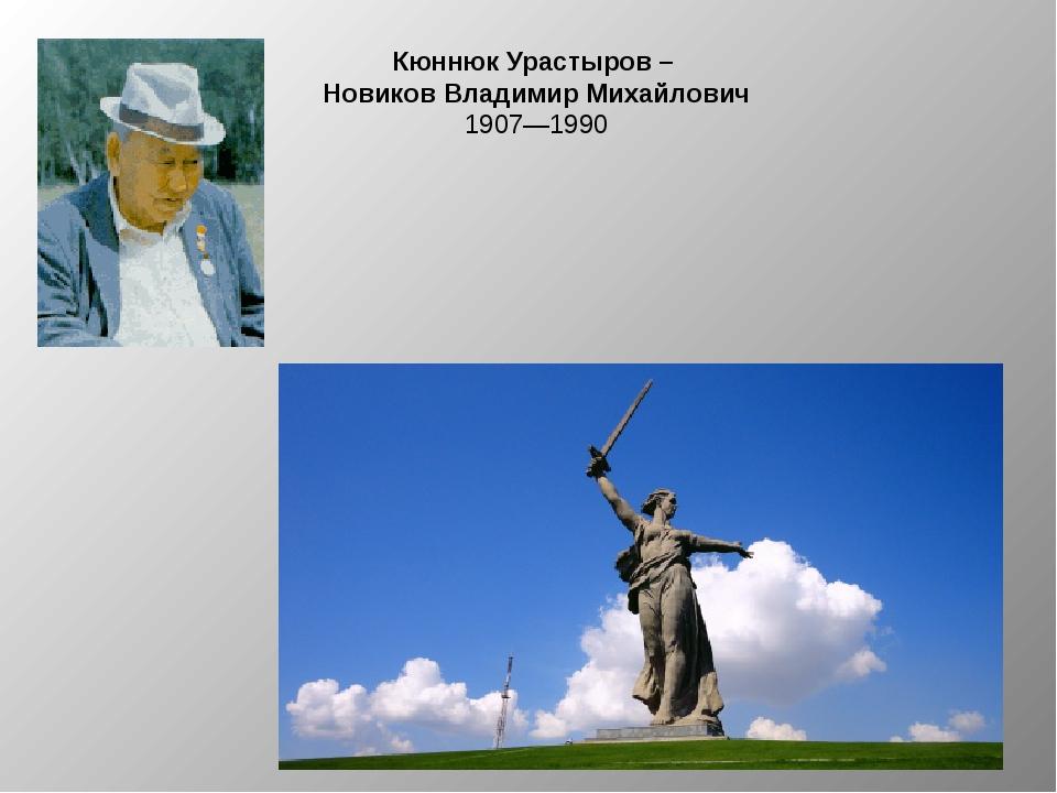 Кюннюк Урастыров – Новиков Владимир Михайлович 1907—1990
