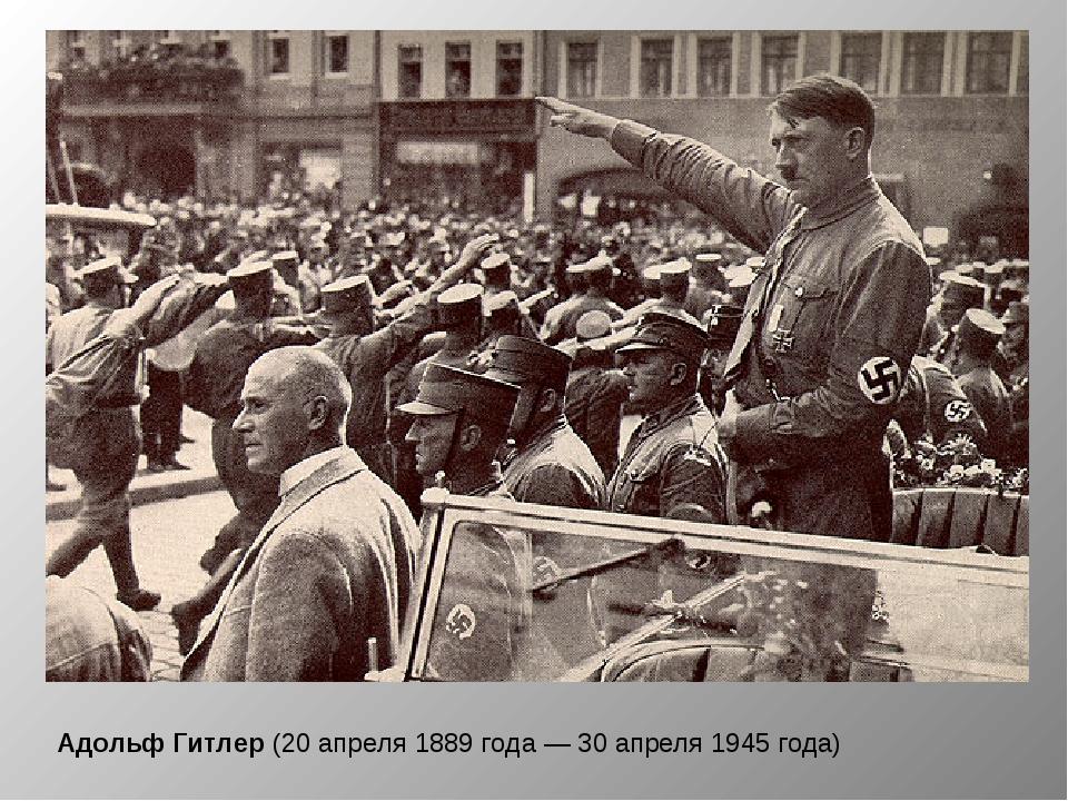 Адольф Гитлер (20 апреля1889 года—30 апреля1945 года)