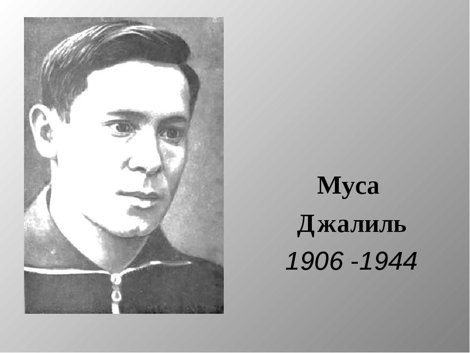 Муса Джалиль 1906-1944