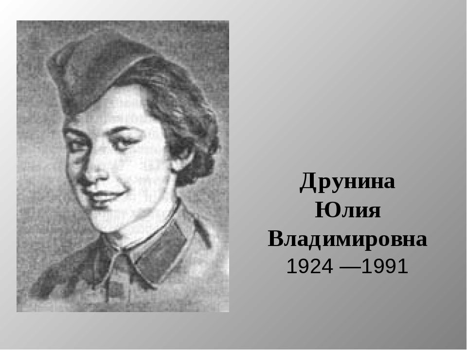 Друнина Юлия Владимировна 1924 —1991
