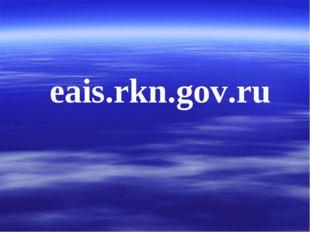 eais.rkn.gov.ru