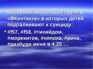 Названия нескольких групп в «ВКонтакте» в которых детей подталкивают к суицид
