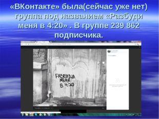 «ВКонтакте» была(сейчас уже нет) группа под названием «Разбуди меня в 4:20» .