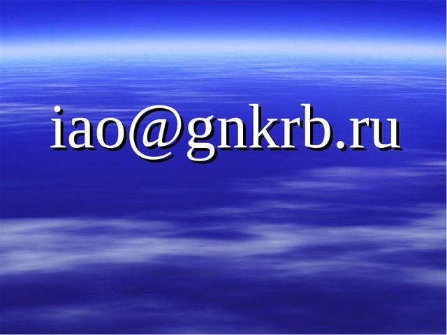 iao@gnkrb.ru