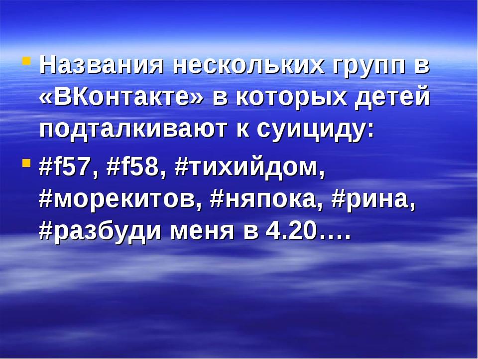 Названия нескольких групп в «ВКонтакте» в которых детей подталкивают к суицид...