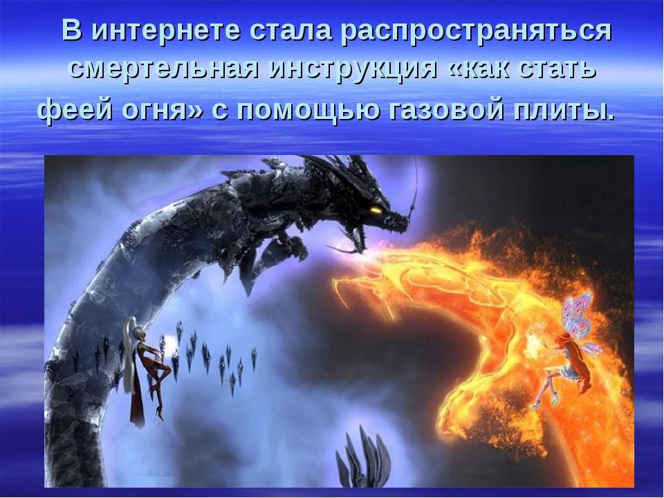 В интернете стала распространяться смертельная инструкция «как стать феей ог...