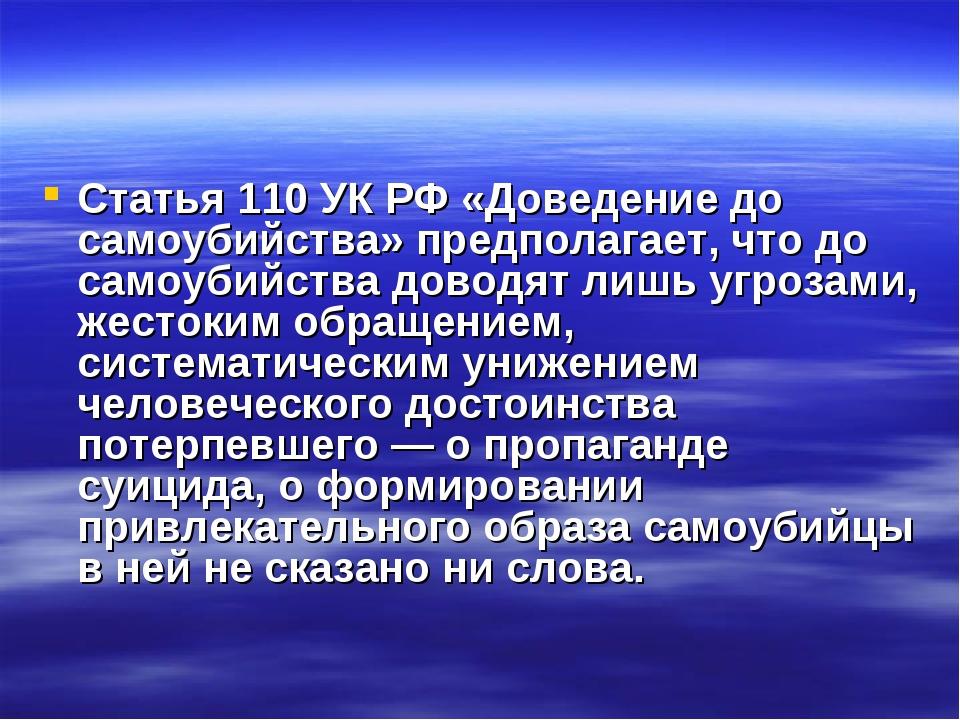 Статья 110 УК РФ «Доведение до самоубийства» предполагает, что до самоубийств...