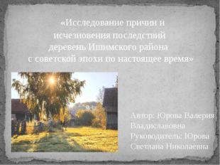 «Исследование причин и исчезновения последствий деревень Ишимского района с