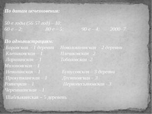 По датам исчезновения: 50-е годы (56-57 год) – 10; 60-е – 2; 80-е – 5; 90-е –