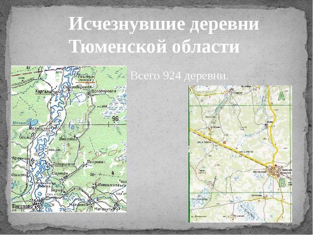 Всего 924 деревни. Исчезнувшие деревни Тюменской области