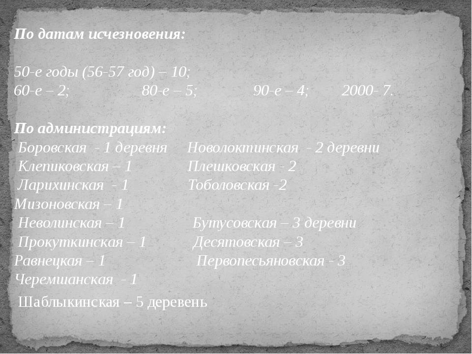 По датам исчезновения: 50-е годы (56-57 год) – 10; 60-е – 2; 80-е – 5; 90-е –...