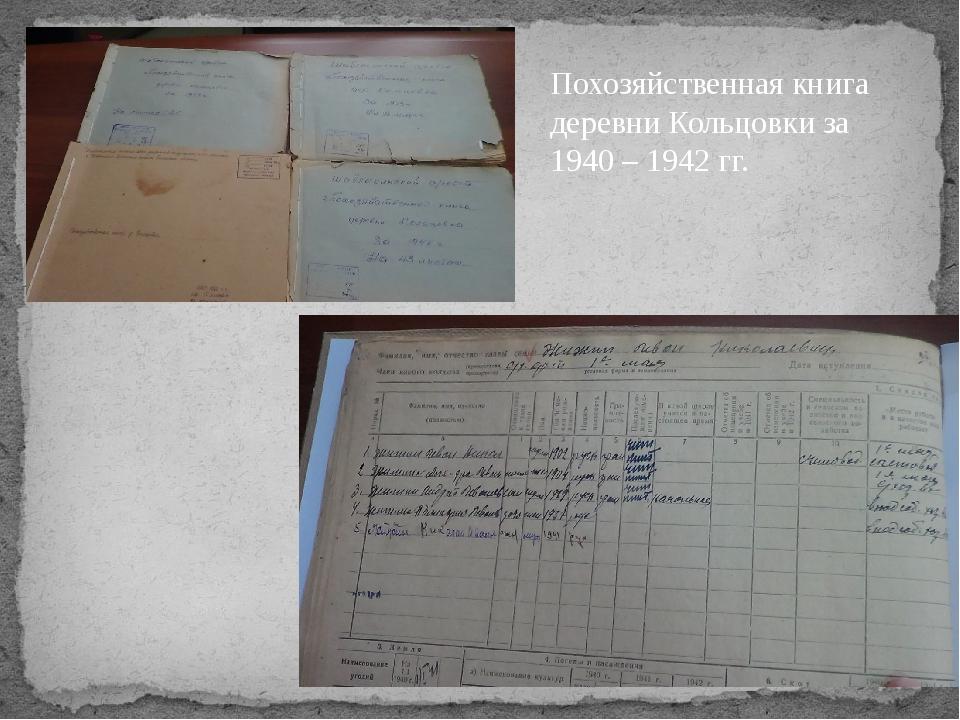 Похозяйственная книга деревни Кольцовки за 1940 – 1942 гг.