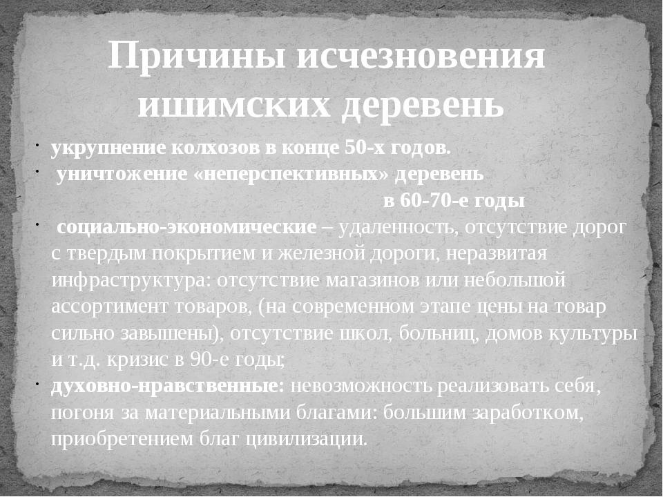 Причины исчезновения ишимских деревень укрупнение колхозов в конце 50-х годов...