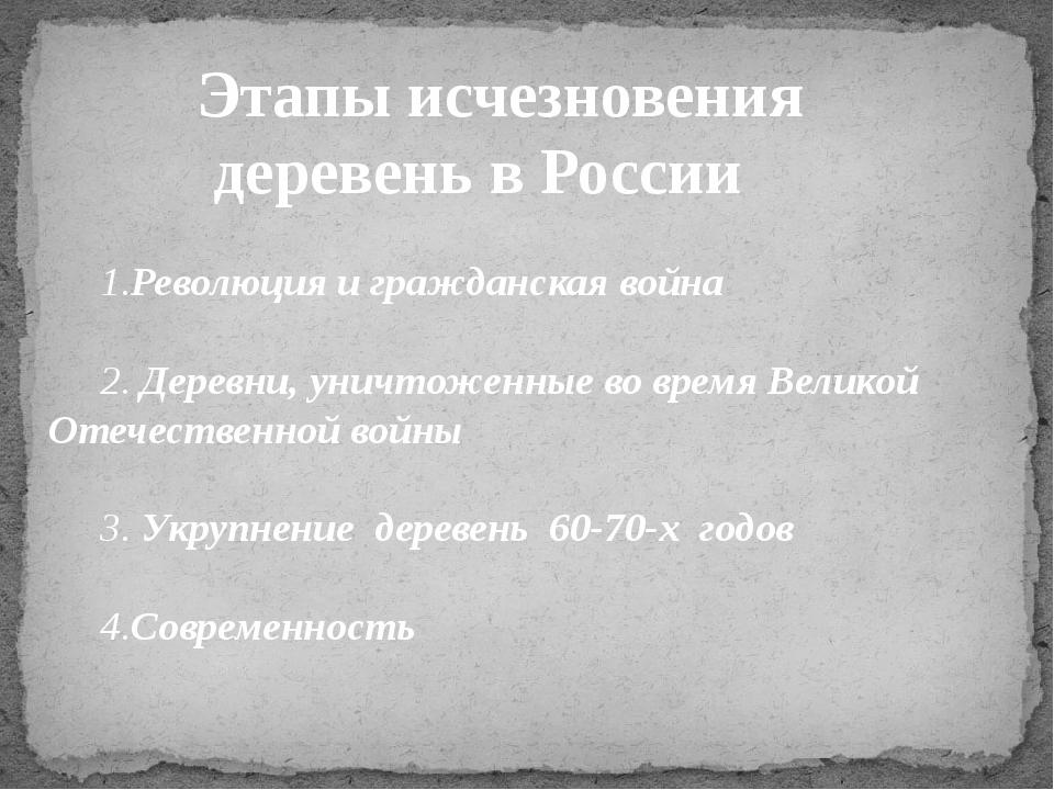 Этапы исчезновения деревень в России 1.Революция и гражданская война 2. Дере...